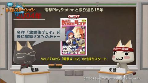 torosuteNo.004 PSの歴史 with 電プレ 58