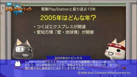torosuteNo.004 PSの歴史 with 電プレ 61