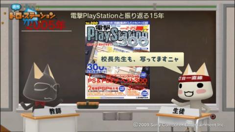 torosuteNo.004 PSの歴史 with 電プレ 62