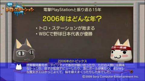 torosuteNo.004 PSの歴史 with 電プレ 63