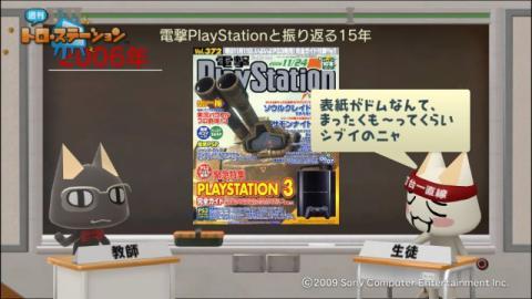 torosuteNo.004 PSの歴史 with 電プレ 64