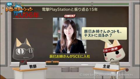 torosuteNo.004 PSの歴史 with 電プレ 66