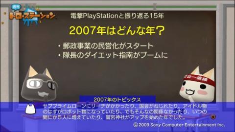 torosuteNo.004 PSの歴史 with 電プレ 67