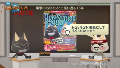torosuteNo.004 PSの歴史 with 電プレ 68
