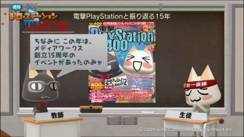 torosuteNo.004 PSの歴史 with 電プレ 69