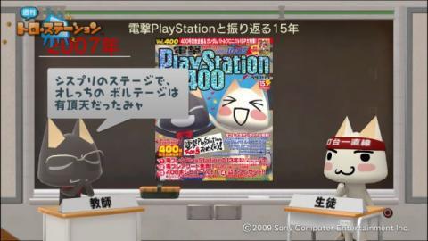 torosuteNo.004 PSの歴史 with 電プレ 70