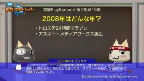 torosuteNo.004 PSの歴史 with 電プレ 71