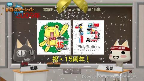 torosuteNo.004 PSの歴史 with 電プレ 76