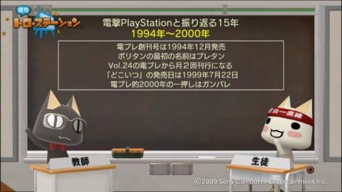 torosuteNo.004 PSの歴史 with 電プレ 78
