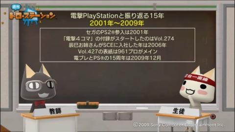 torosuteNo.004 PSの歴史 with 電プレ 79