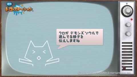 torosuteNo.004 クロさんのデモンズ日記