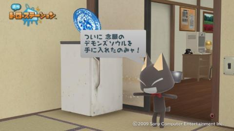 torosuteNo.004 クロさんのデモンズ日記 2