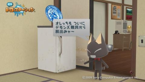 torosuteNo.004 クロさんのデモンズ日記 3