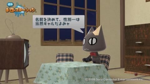 torosuteNo.004 クロさんのデモンズ日記 4