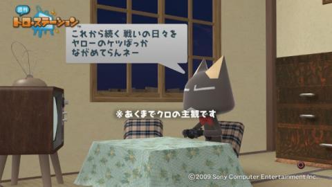 torosuteNo.004 クロさんのデモンズ日記 5