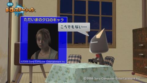 torosuteNo.004 クロさんのデモンズ日記 6