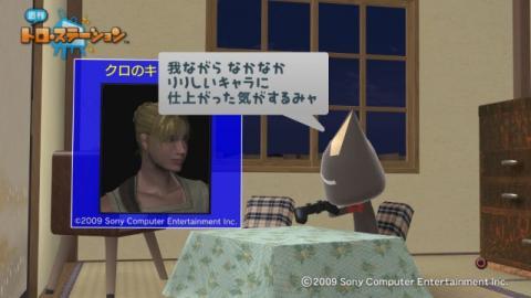 torosuteNo.004 クロさんのデモンズ日記 8