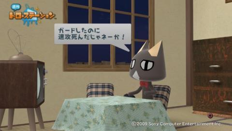 torosuteNo.004 クロさんのデモンズ日記 10