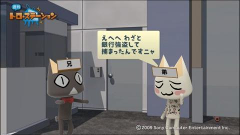 torosuteNo.006 プリズンブレイク 3