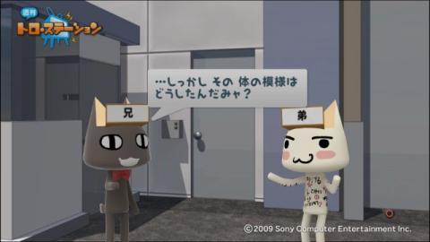 torosuteNo.006 プリズンブレイク 7