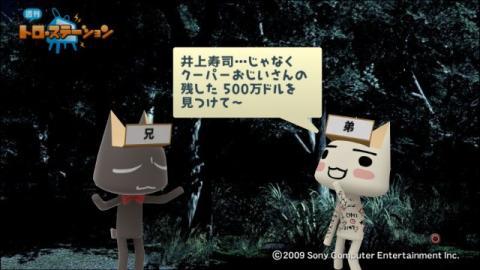 torosuteNo.006 プリズンブレイク 38
