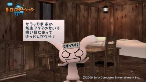 torosuteNo.006 プリズンブレイク 66