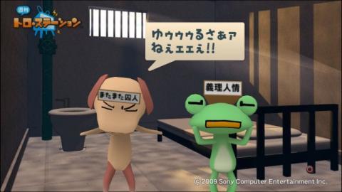 torosuteNo.006 プリズンブレイク 77