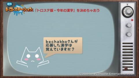 torosuteNo.006 トロステ版2009年の漢字