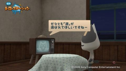 torosuteNo.006 トロステ版2009年の漢字 2