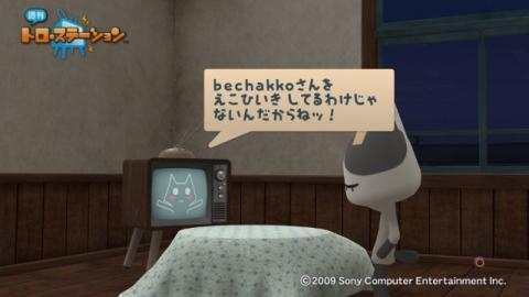 torosuteNo.006 トロステ版2009年の漢字 4