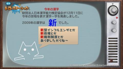torosuteNo.006 トロステ版2009年の漢字 7