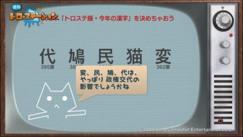 torosuteNo.006 トロステ版2009年の漢字 8