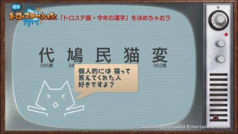 torosuteNo.006 トロステ版2009年の漢字 9