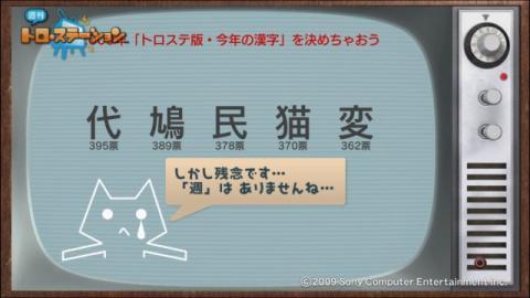 torosuteNo.006 トロステ版2009年の漢字 10
