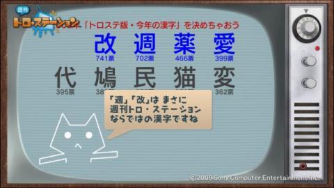 torosuteNo.006 トロステ版2009年の漢字 12