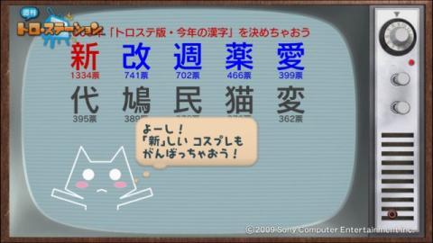 torosuteNo.006 トロステ版2009年の漢字 14