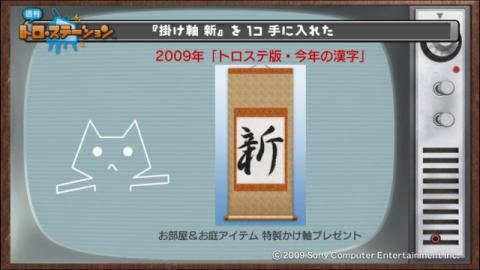 torosuteNo.006 トロステ版2009年の漢字 15