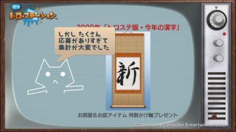 torosuteNo.006 トロステ版2009年の漢字 16