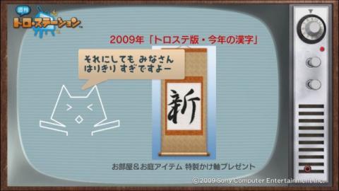 torosuteNo.006 トロステ版2009年の漢字 17