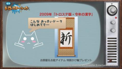torosuteNo.006 トロステ版2009年の漢字 18