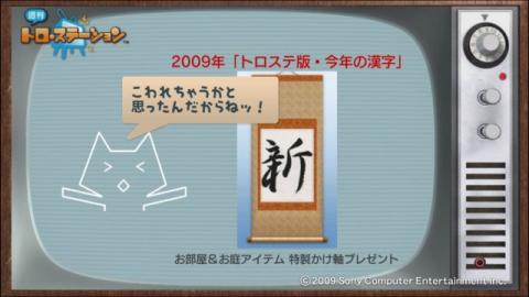 torosuteNo.006 トロステ版2009年の漢字 19