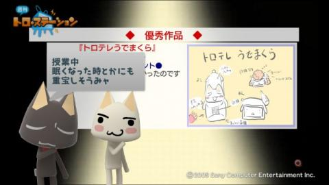 torosuteNo.006 とろちゃコラボグッズ 3