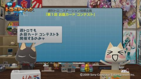 torosuteNo.006 第1回お庭カードコンテスト予告