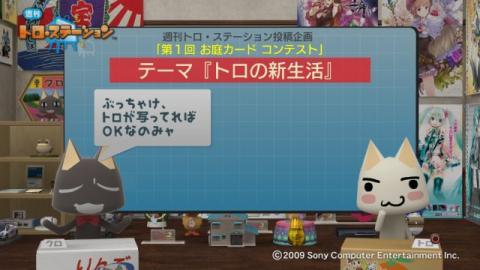 torosuteNo.006 第1回お庭カードコンテスト予告 2