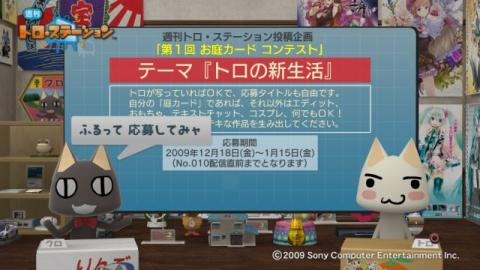 torosuteNo.006 第1回お庭カードコンテスト予告 3