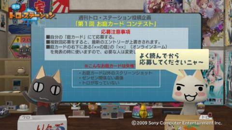 torosuteNo.006 第1回お庭カードコンテスト予告 4