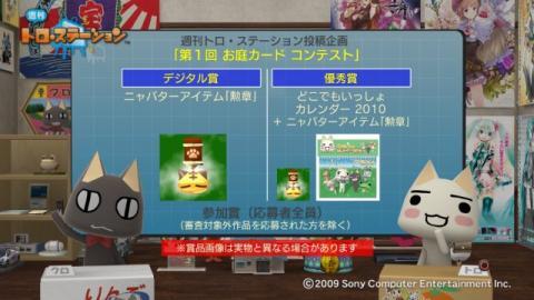 torosuteNo.006 第1回お庭カードコンテスト予告 5