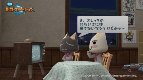 torosuteNo.007 らき☆すた 54