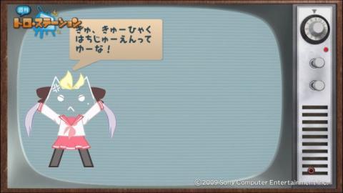 torosuteNo.007 らき☆すた 86