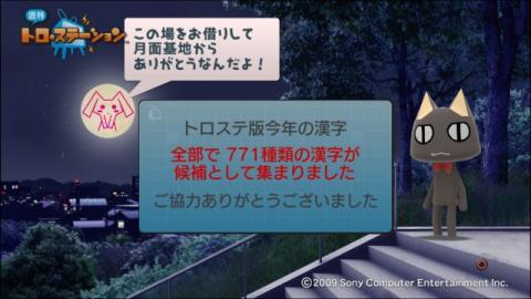 torosuteNo.007 おもしろ漢字 7